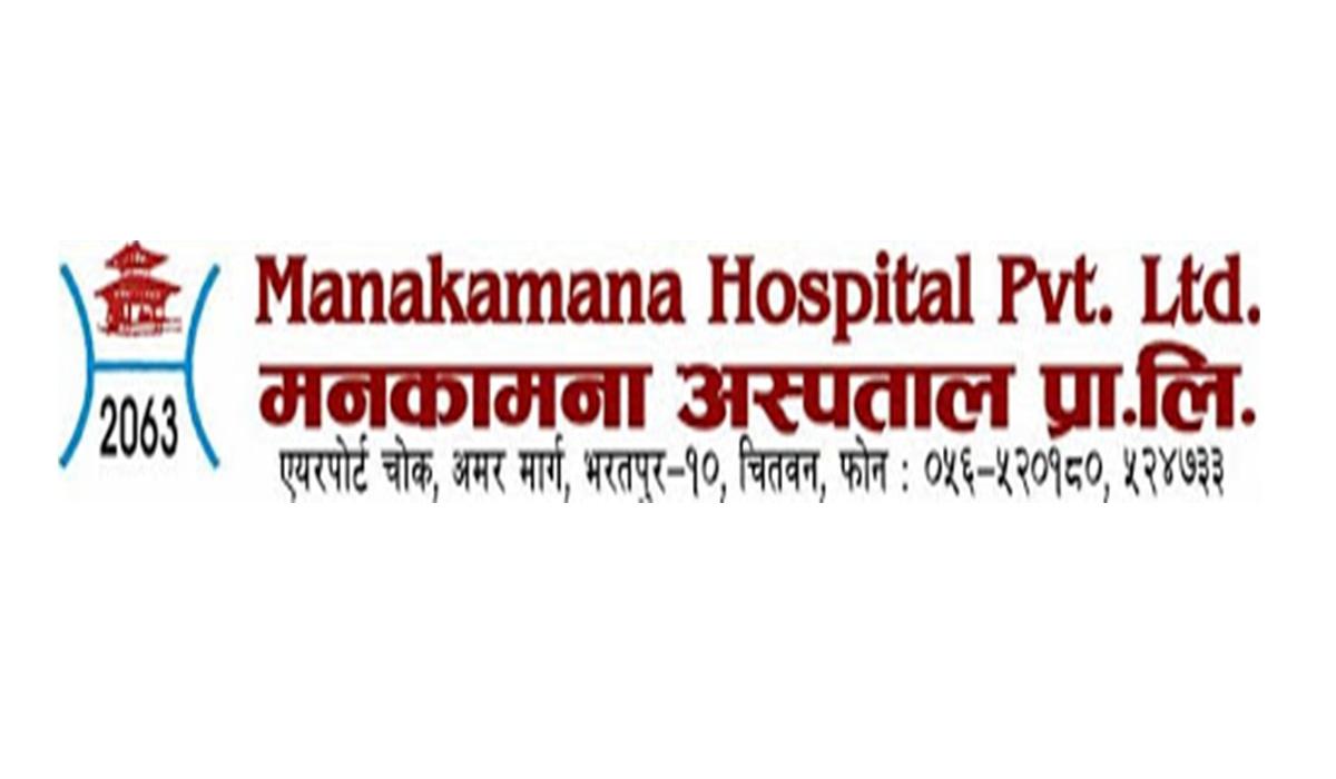 Manakamana Hospital